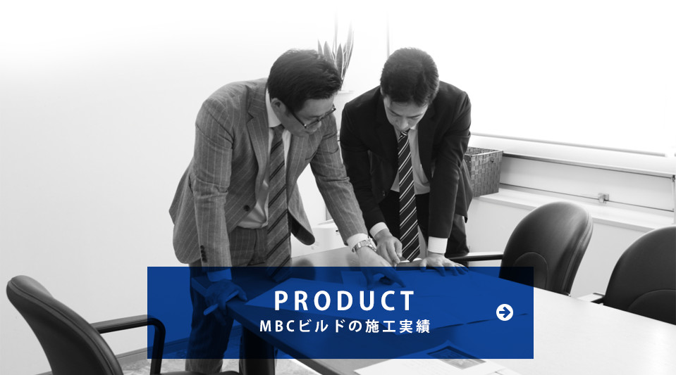 MBCビルドの施工実績